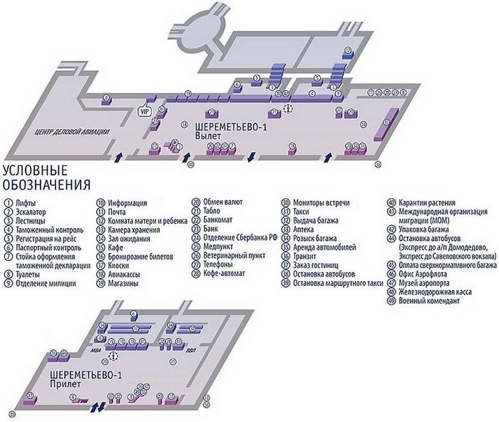 Схема залов аэропорта
