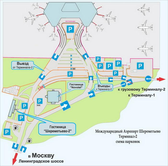 Шереметьево 2 аэропорт схема.